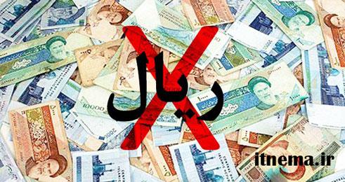 خداحافظی با ریال : واحد پول ایران به تومان تغییر یافت