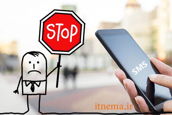 هشدار ایرانسل در مورد سوء استفاده از پیامک میزبان
