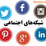 فعلا خبری از فیلتر شبکه های اجتماعی خارجی نیست