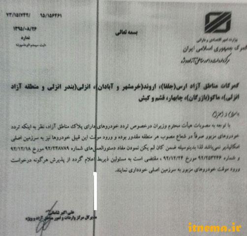 ورود خودروهای پلاک منطقه آزاد به کشور ممنوع شد