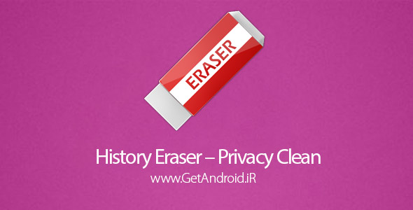حذف تاریخچه ی اپلیکیشن ها با History Eraser Clean up