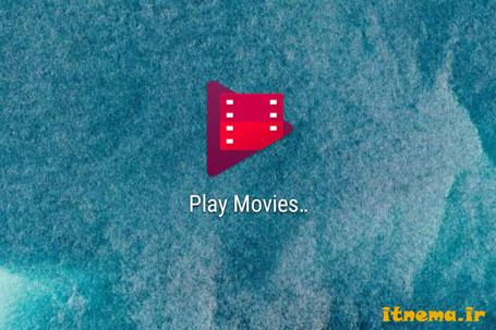 گوگل پلی فیلمهای سینمایی ۴K در اختیار کاربران قرار میدهد