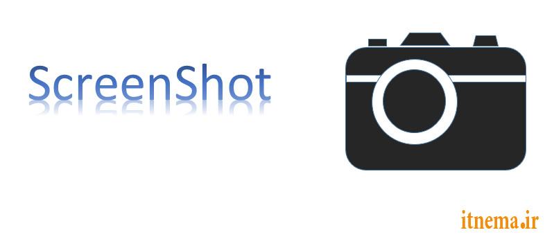 طریقه عکسبرداری از محیط ویندوز بدون استفاده از نرم افزار
