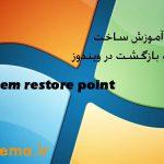 ساخت نقطه بازگشت System Restore Point در ویندوز