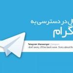 تلگرام وجود اختلال در سرورهای خود را تایید کرد