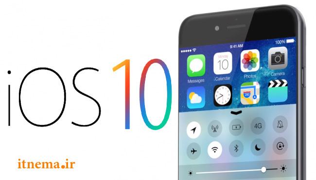 فایل های پشتیبانی ios 10 از امنیت پایینی برخوردار است