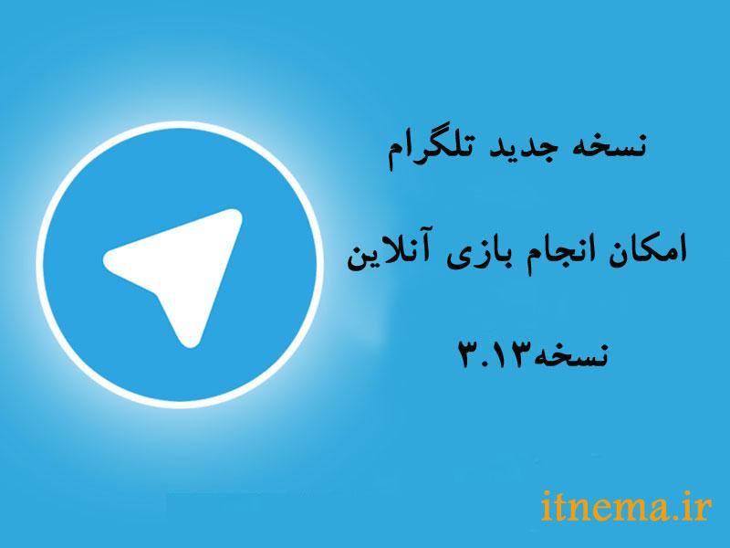 نسخه جدید تلگرام : امکان انجام بازی های آنلاین