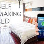 ساخت رختخواب هوشمند که با یک اپلیکیشن همراه مرتب میشود