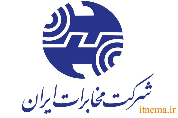 شرکت های مخابرات استانی با هم ادغام می شوند