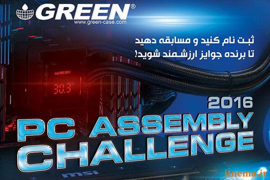 گرین در الکامپ مسابقه اسمبل سیستم برگزار میکند