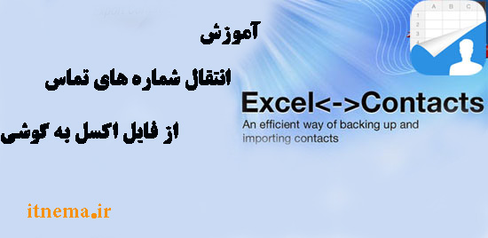 آموزش انتقال شماره های تماس از اکسل به گوشی