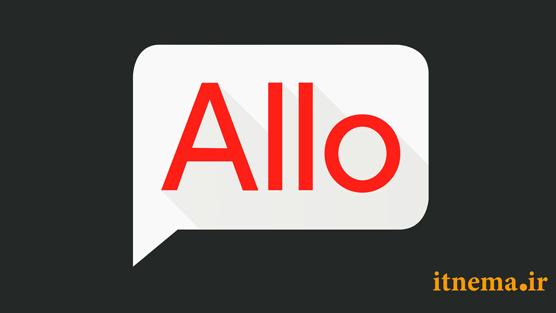 اپلیکیشن پیام رسان Allo از sms پشتیبانی می کند