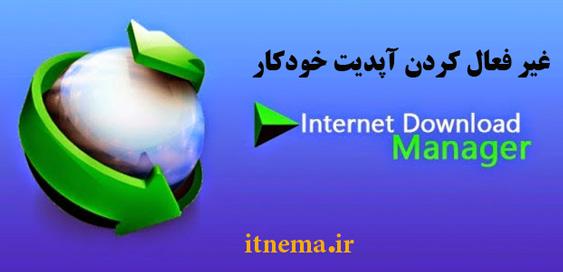 غیرفعال کردن آپدیت خودکار اینترنت دانلود منیجر