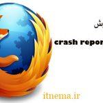 رفع ارور Crash Reporter در موزیلا فایرفاکس