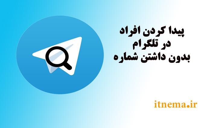 پیدا کردن افراد در تلگرام بدون داشتن شماره شخص