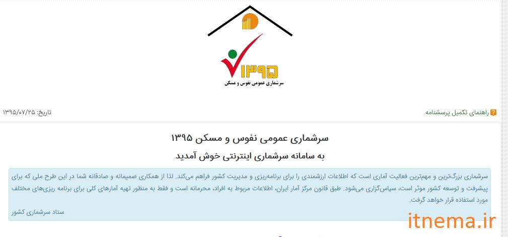 ایران رتبه دوم در مشارکت اینترنتی سرشماری را کسب کرد