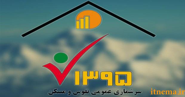 ایران در مشارکت سرشماری اینترنتی رتبه اول را کسب کرد