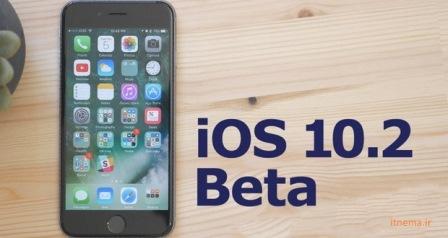 پنجمین نسخهی بتا iOS 10.2 برای عموم منتشر شد