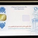 کارت هوشمند ملی را چطور دریافت کنیم؟