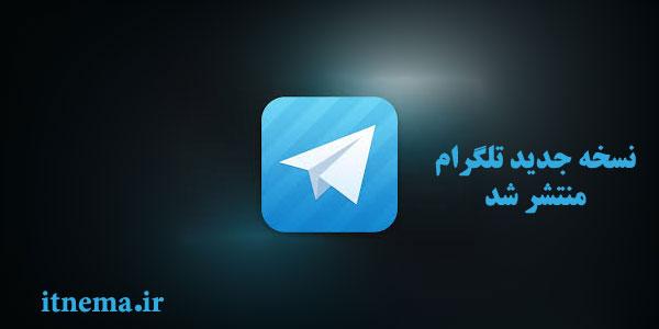سرویس وبلاگ نویسی به نسخه جدید تلگرام افزوده شد